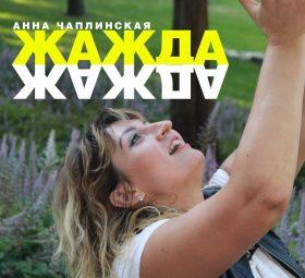 Анна Чаплинская - Жажда