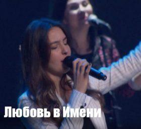 Любовь в Имени - Юля Тищенко