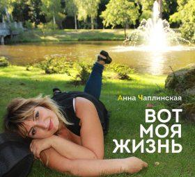 Анна Чаплинская - Вот моя жизнь