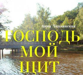 Анна Чаплинская - Господь мой щит