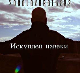 Искуплен навеки Sokolovbrothers