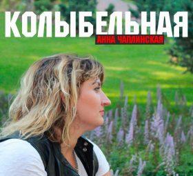 Анна Чаплинская - Колыбельная