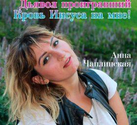 Анна Чаплинская - Дьявол проигравший кровь Иисуса на мне
