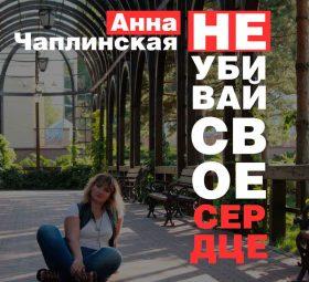 Анна Чаплинская - не убивай свое сердце