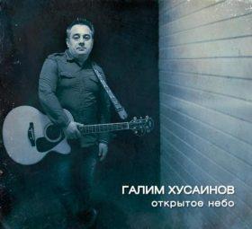 Альбом - Открытое небо