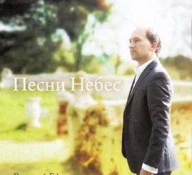 Песни небес Виталий Ефремочкин