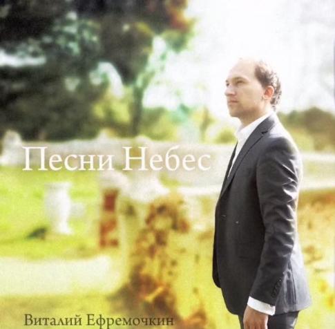 Альбом - Песни небес Виталий Ефремочкин