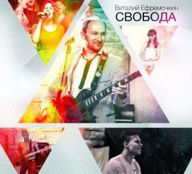 Альбом Свобода - Виталий Ефремочкин