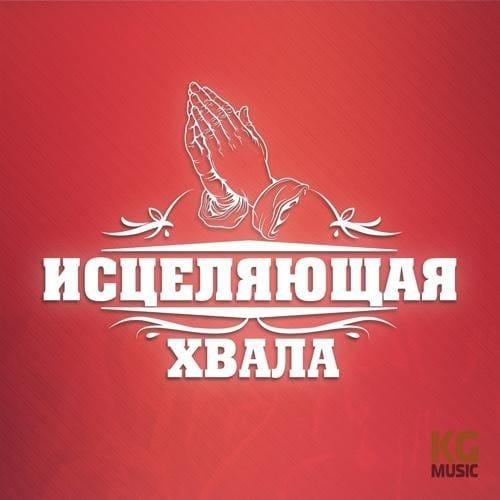 Альбом - Исцеляющая хвала