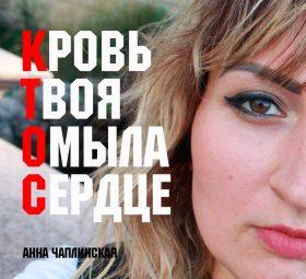 Анна Чаплинская - Кровь Твоя