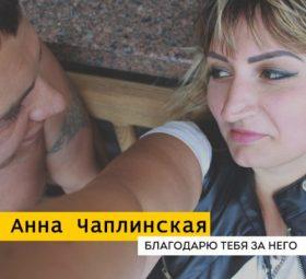 Анна Чаплинская - Благодарю тебя за него