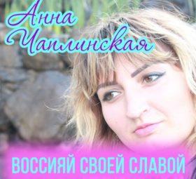 Анна Чаплинская - Воссияй Своей славой