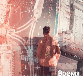 Время - Виталий Ефремочкин