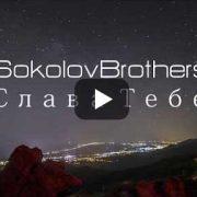 SokolovBrothers - Слава Тебе