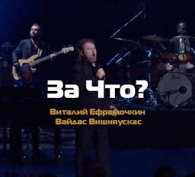 """""""За что?"""" (live) - Виталий Ефремочкин feat. Вайдас Вишняускас"""