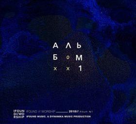 альбом 1 - iFOUND Worship