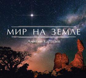 альбом - Мир на земле