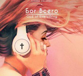 альбом - Бог всего