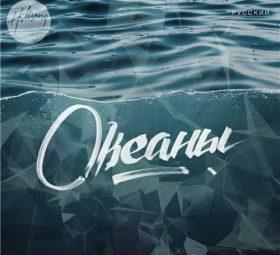Океаны Hillsong Ukraine