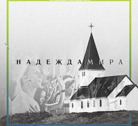 Альбом - Надежда мира