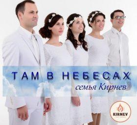 Альбом - Там в небесах