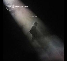 Альбом - да будет свет