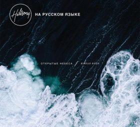 Альбом - Hillsong Открытые небеса