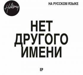 Альбом - Нет другого Имени