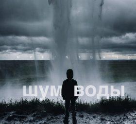 альбом - Шум воды
