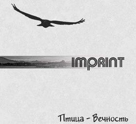 альбом птица вечности