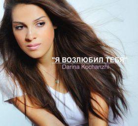 Альбом - Я возлюбил тебя