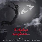 Альбом - К свободе призваны