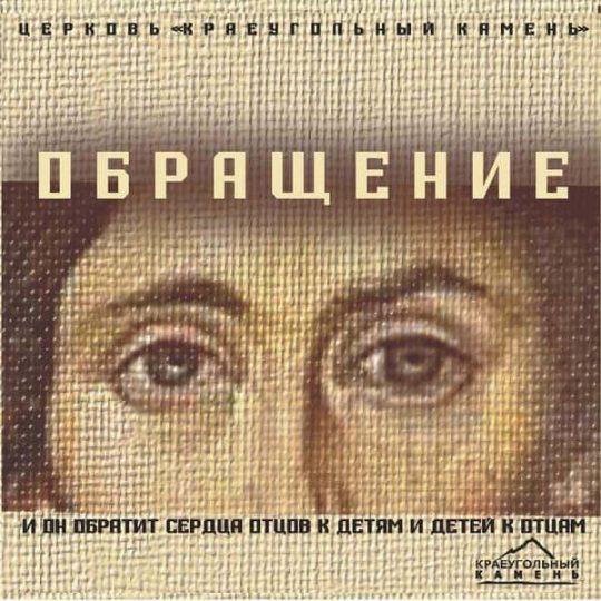 Альбом - Обращение 2005