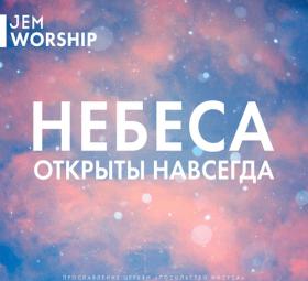 Альбом - Небеса открыты навсегда