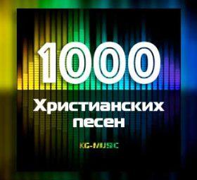 1000-христианских-песен