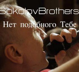 SokolovBrothers - Нет подобного Тебе