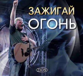 Альбом Зажигай огонь - Вадим Ятковский