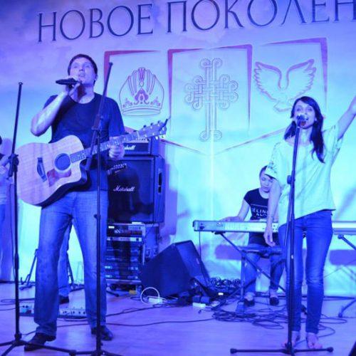 Новое Поколение церковь Новомосковск
