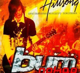 Пожар - Hillsong Ukraine