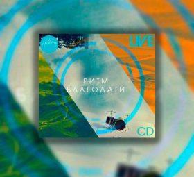 Альбом - Ритм благодати
