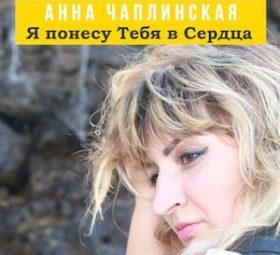 Анна Чаплинская - я понесу Тебя в сердца