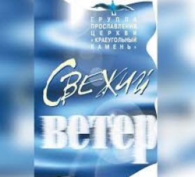 Альбом - Свежий ветер 2000