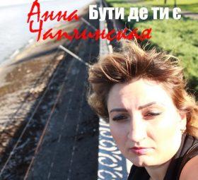 Анна Чаплинская бути де Ті є