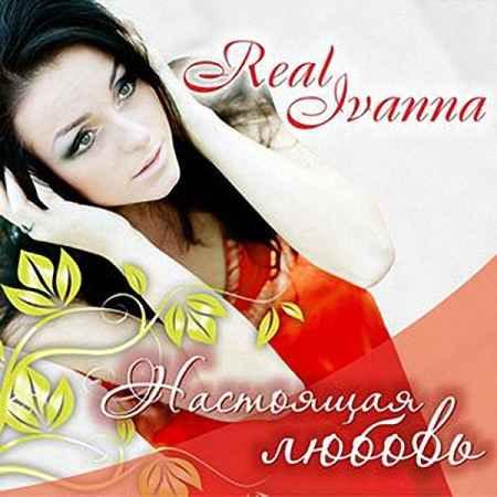 Real Ivanna - Настоящая любовь (2012)