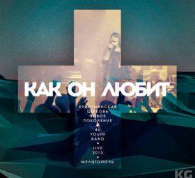 альбом - Как он любит (Live)
