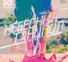 Альбом - Небесный танцпол (Live) NG Worship