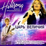 Альбом Царь вечичия Hillsong Ukraine