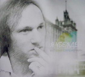 Альбом - Я убеждён - Виталий Ефремочкин