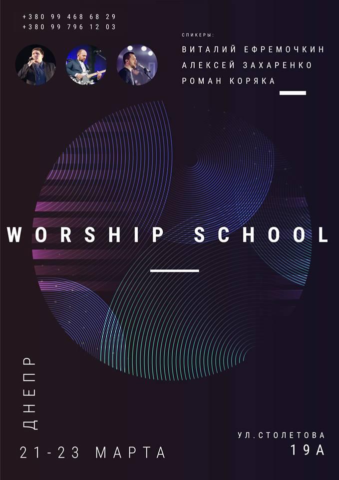 Школа поклонения в Днепре