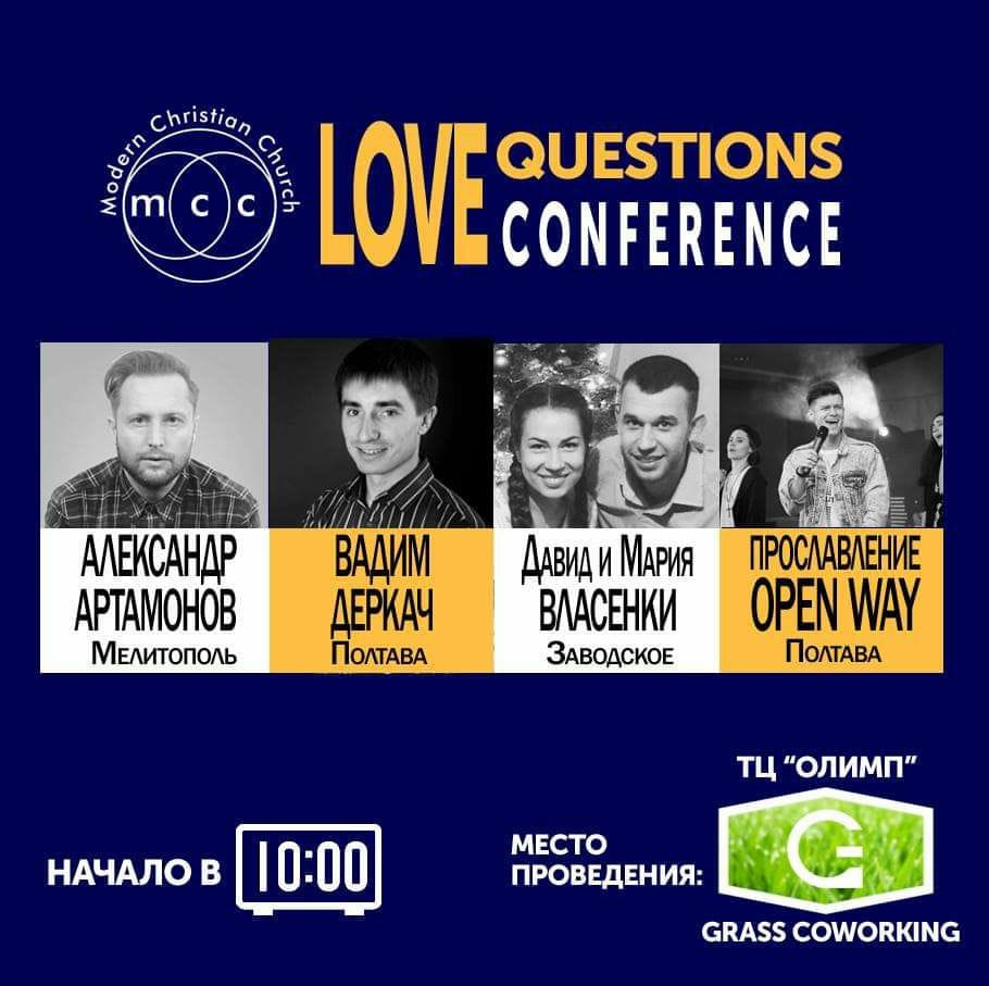 Конференция LOVE QUESTIONS